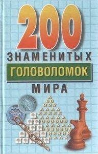 200 знаменитых головоломок мира | Генри Э. Дьюдени