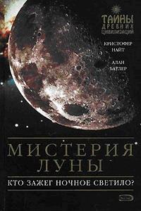 Мистерия луны