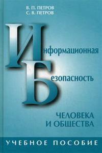Информационная безопасность человека и общества | Петров В.П., Петров С.В