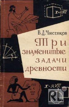 Три знаменитые задачи древности | Василий Дмитриевич Чистяков