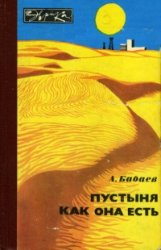 Пустыня как она есть | Агаджан Гельдиевич Бабаев