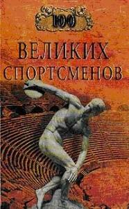 100 великих спортсменов | Шугар Берт