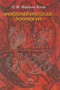 Мифологическая зоология | Ольга Иванова-Казас