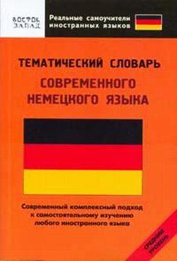 Тематический словарь современного немецкого языка