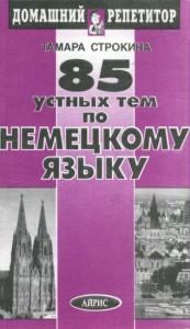 85 устных тем по немецкому языку | Тамара Строкина
