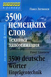 3500 немецких слов. Техника запоминания | Павел Литвинов