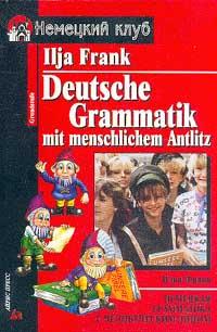 Немецкая грамматика с человеческим лицом | Илья Михайлович Франк