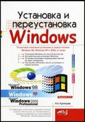 Установка и переустановка Windows | Н.А.Кузнецова