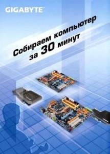 Собираем компьютер за 30 минут (2009 ) | GIGABYTE TECHNOLOGY