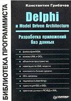 Разработка приложений баз данных | Грибачев.К