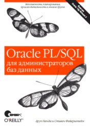 Oracle PL/SQL для администраторов баз данных | Аруп Нанда и Стивен Фейерштейн