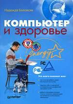 Компьютер и здоровье | Н.В.Баловсяк