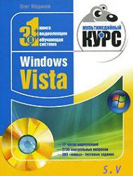 Windows Vista. Мультимедийный курс | Олег Мединов
