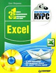 Excel. Мультимедийный курс | Олег Мединов
