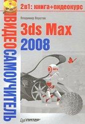 3ds Max 2008 | Владимир Верстак