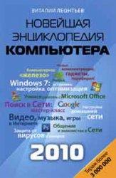 Новейшая энциклопедия персонального компьютера 2010 | Леонтьев В.П