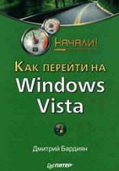 Как перейти на Windows Vista | Дмитрий Бардиян