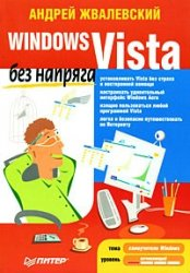 Windows Vista без напряга | Андрей Жвалевский