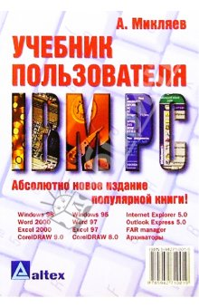 Учебник пользователя IBM PC | Александр Микляев