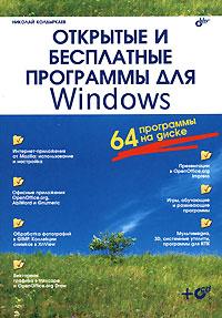 Открытые и бесплатные программы для Windows | Николай Колдыркаев