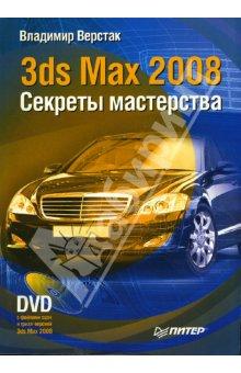 3ds Max 2008. Секреты мастерства | Владимир Верстак