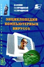 Энциклопедия компьютерных вирусов | Д.А.Козлов, А.А.Парандовский