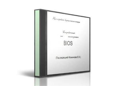 BIOS - Book | Фоминова Е.К