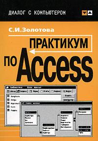 Практикум по Access | С.И.Золотова