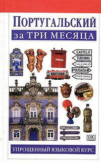Португальский за три месяца. Учебное пособие | М.Ф.Аллен