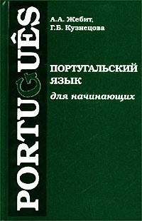 Португальский язык для начинающих | А.А. Жебит, Г.Б.Кузнецова