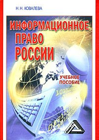 Информационное право России | Н.Н.Ковалева