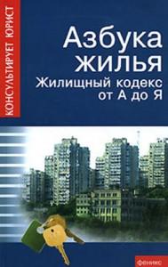 Азбука жилья. Жилищный кодекс от А до Я | Батяев А.А