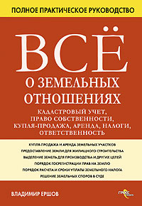 Все о земельных отношениях | В.А.Ершов