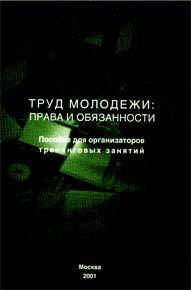 Труд молодежи: права и обязанности | Блашенкова О.Н., Ковальчук А.С