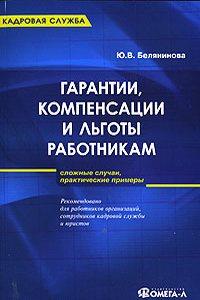 Гарантии, компенсации и льготы работникам | Белянинова Ю.В
