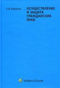 Осуществление и защита гражданских прав | Е.В.Вавилин