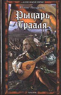 Рыцарь Грааля | Юлия Андреева