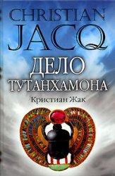 Дело Тутанхамона | Кристиан Жак