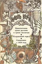 Приключения троих русских и троих англичан | Жюль Верн