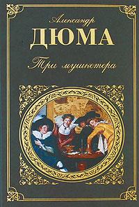 Три мушкетера | А. Дюма