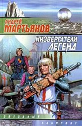 Низвергатели легенд | Андрей Мартьянов , Марина Кижина