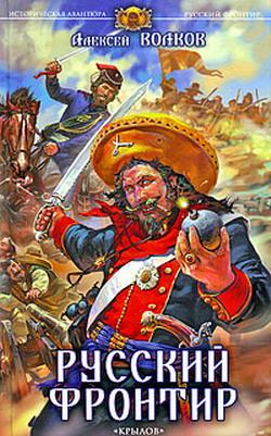 Историческая авантюра | Алексей Волков