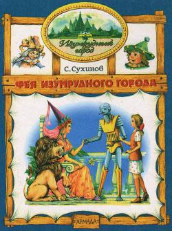Фея Изумрудного Города | Сергей Сухинов