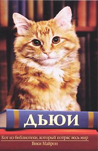 Дьюи. Кот из библиотеки, который потряс весь мир | Вики Майрон