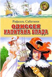 Одиссея капитана Блада | Сабатини Рафаэль