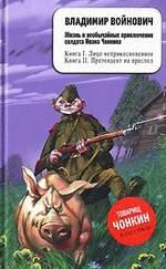 Жизнь и необычайные приключения солдата Ивана Чонкина | В.Войнович