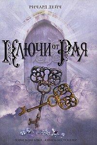 Ключи от рая | Ричард Дейч