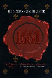 1661 | Ив Жего, Дени Лепе