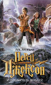 Перси Джексон и Море чудовищ | Рик Риордан