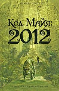 Код Майя: 2012 / Аманда Скот